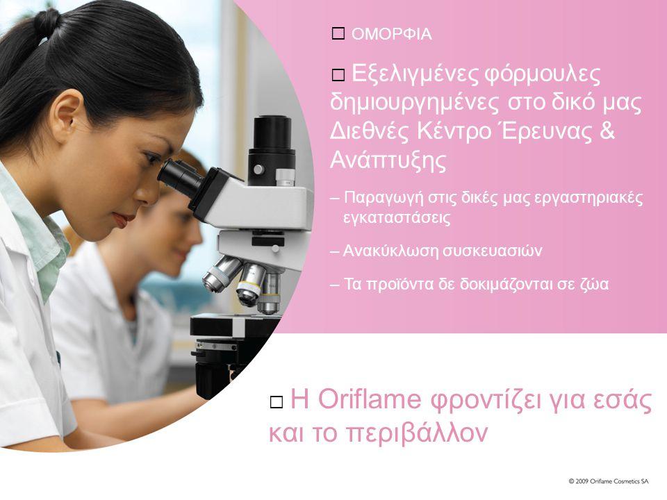 ΧΡΗΜΑΤΑ Η Oriflame σας δίνει 3 τρόπους να κερδίσετε χρήματα...