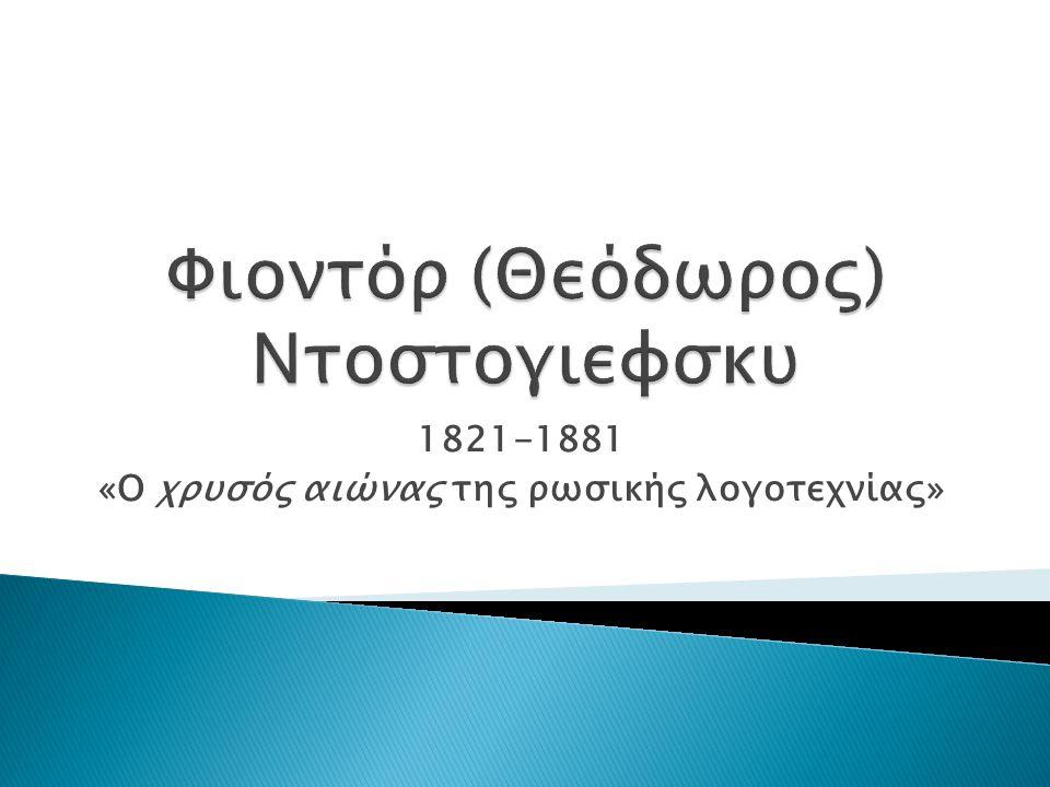  Lavrin, Janko (2005).Dostoevsky: A Study. Kessinger Publishing.