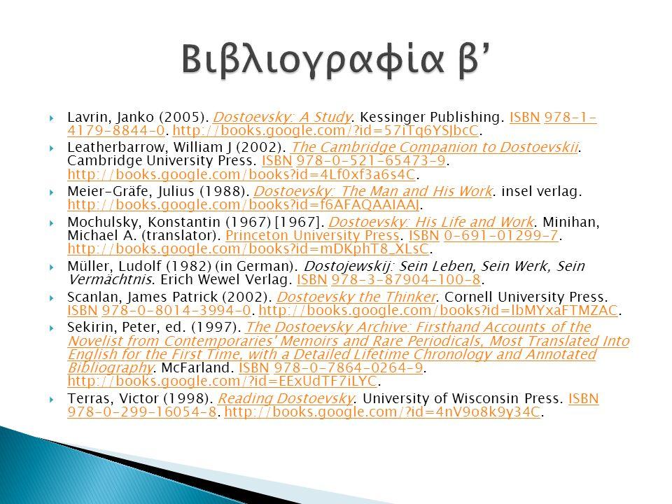  Lavrin, Janko (2005). Dostoevsky: A Study. Kessinger Publishing.