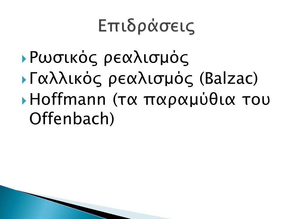  Ρωσικός ρεαλισμός  Γαλλικός ρεαλισμός (Balzac)  Hoffmann (τα παραμύθια του Offenbach)