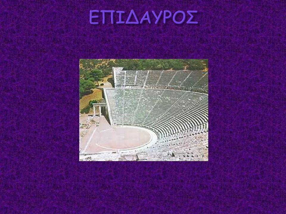  Ο Παυσανίας επισκέφθηκε το Θέατρο της Επιδαύρου γύρω στα μέσα του 2ου αιώνα μΧ., δηλαδή τουλάχιστον τέσσερις αιώνες μετά την ολοκλήρωση της δεύτερης κατασκευαστικής του φάσης, και εκφράζει απερίφραστο θαυμασμό για την ομορφιά και την αρμονία του.