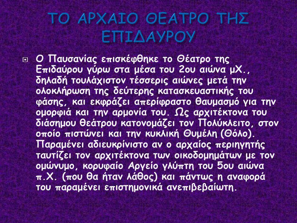  Ο Παυσανίας επισκέφθηκε το Θέατρο της Επιδαύρου γύρω στα μέσα του 2ου αιώνα μΧ., δηλαδή τουλάχιστον τέσσερις αιώνες μετά την ολοκλήρωση της δεύτερης