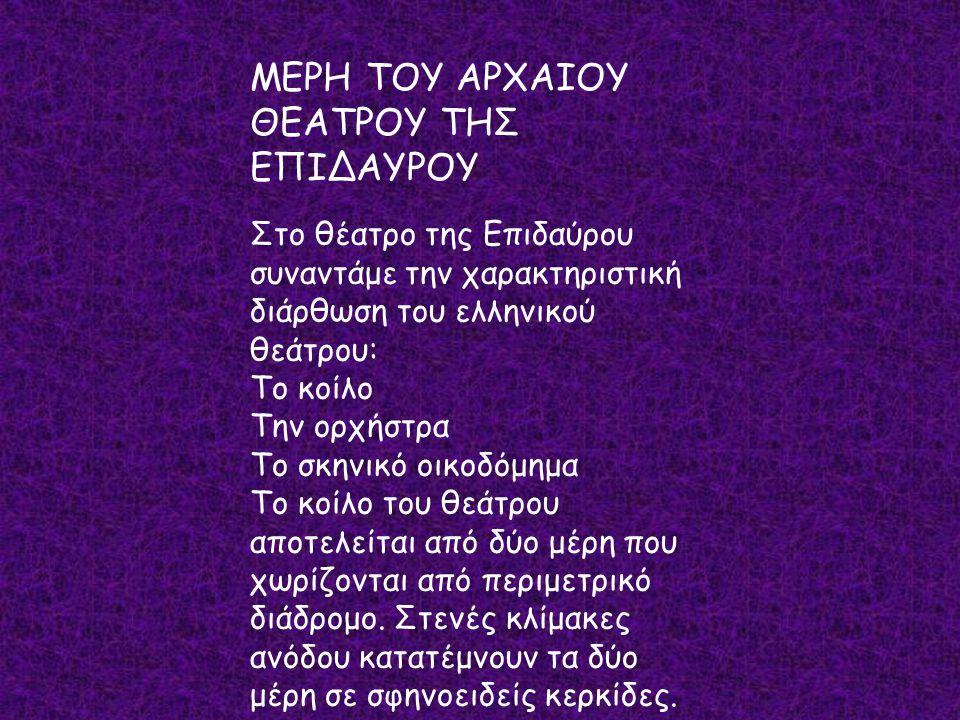 Στο θέατρο της Επιδαύρου συναντάμε την χαρακτηριστική διάρθωση του ελληνικού θεάτρου: Το κοίλο Την ορχήστρα Το σκηνικό οικοδόμημα Το κοίλο του θεάτρου