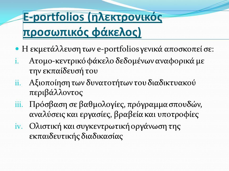 E-portfolios (ηλεκτρονικός προσωπικός φάκελος)  Η εκμετάλλευση των e-portfolios γενικά αποσκοπεί σε: i. Ατομο-κεντρικό φάκελο δεδομένων αναφορικά με