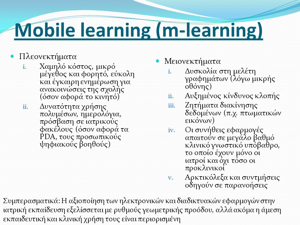 Mobile learning (m-learning)  Πλεονεκτήματα i. Χαμηλό κόστος, μικρό μέγεθος και φορητό, εύκολη και έγκαιρη ενημέρωση για ανακοινώσεις της σχολής (όσο