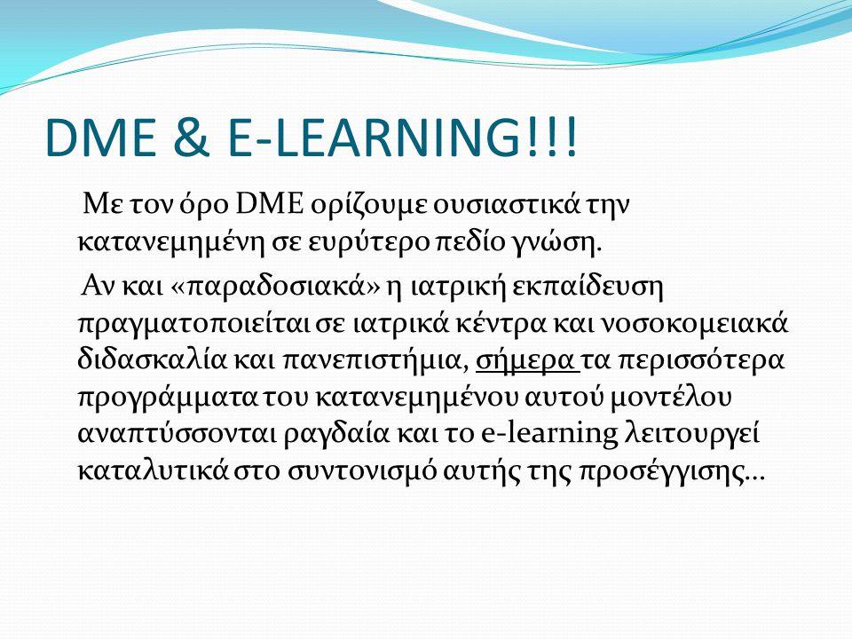 DME & E-LEARNING!!! Με τον όρο DME ορίζουμε ουσιαστικά την κατανεμημένη σε ευρύτερο πεδίο γνώση. Αν και «παραδοσιακά» η ιατρική εκπαίδευση πραγματοποι