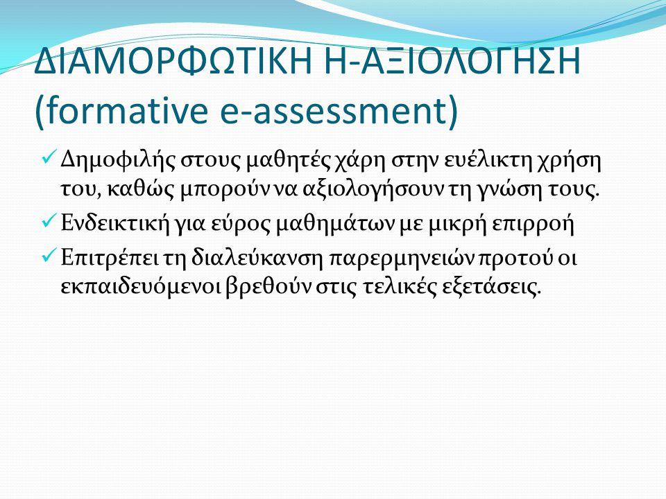 ΔΙΑΜΟΡΦΩΤΙΚΗ Η-ΑΞΙΟΛΟΓΗΣΗ (formative e-assessment)  Δημοφιλής στους μαθητές χάρη στην ευέλικτη χρήση του, καθώς μπορούν να αξιολογήσουν τη γνώση τους