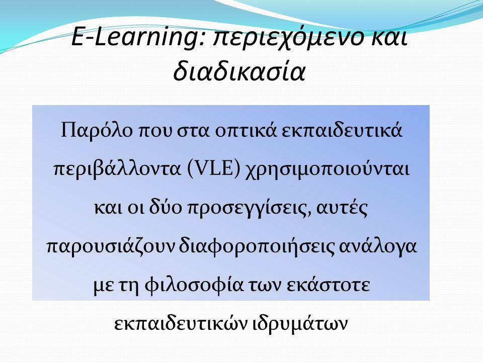 Παρόλο που στα οπτικά εκπαιδευτικά περιβάλλοντα (VLE) χρησιμοποιούνται και οι δύο προσεγγίσεις, αυτές παρουσιάζουν διαφοροποιήσεις ανάλογα με τη φιλοσ