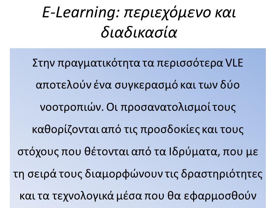 Στην πραγματικότητα τα περισσότερα VLE αποτελούν ένα συγκερασμό και των δύο νοοτροπιών. Οι προσανατολισμοί τους καθορίζονται από τις προσδοκίες και το