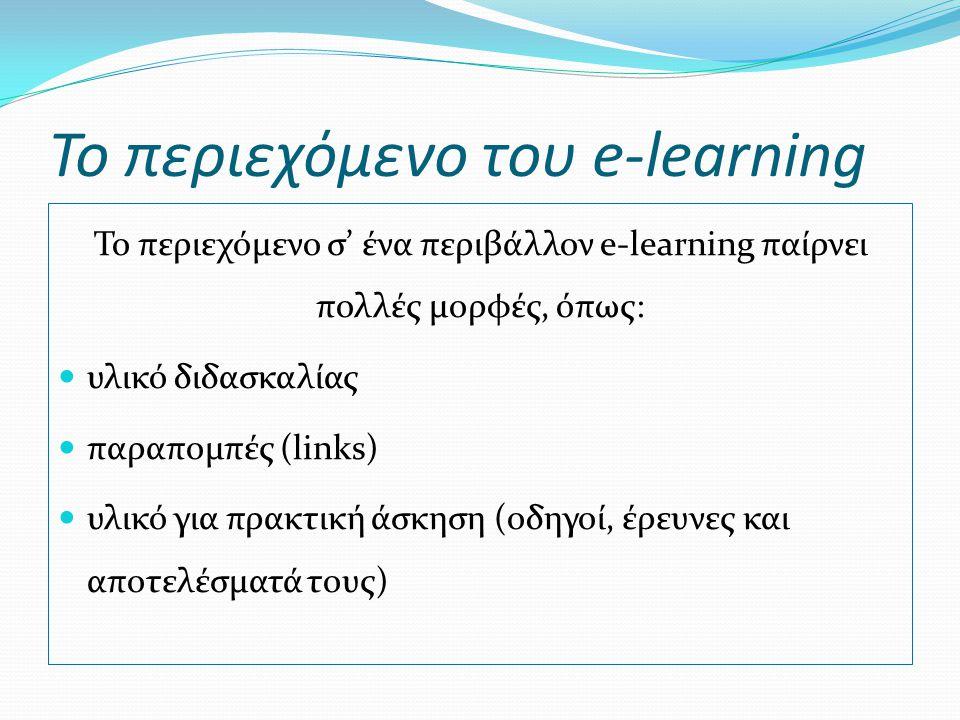 Το περιεχόμενο του e-learning Το περιεχόμενο σ' ένα περιβάλλον e-learning παίρνει πολλές μορφές, όπως:  υλικό διδασκαλίας  παραπομπές (links)  υλικ