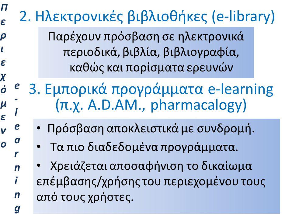 2. Ηλεκτρονικές βιβλιοθήκες (e-library) Παρέχουν πρόσβαση σε ηλεκτρονικά περιοδικά, βιβλία, βιβλιογραφία, καθώς και πoρίσματα ερευνών 3. Εμπορικά προγ
