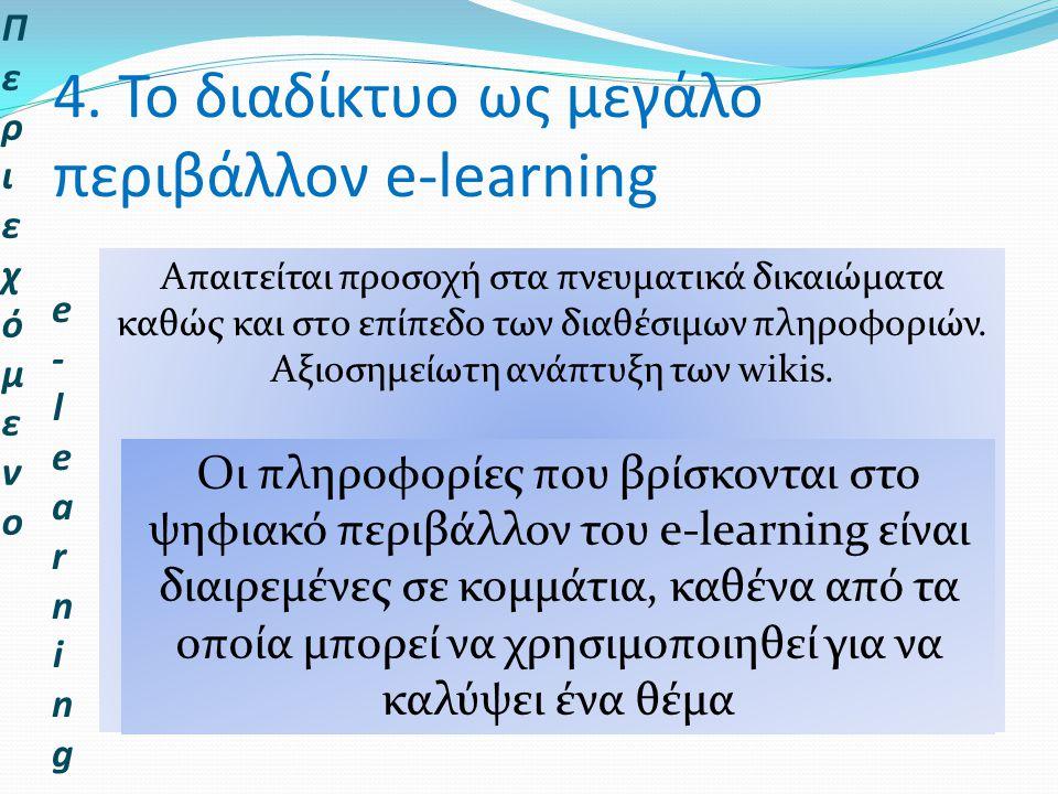 4. Το διαδίκτυο ως μεγάλο περιβάλλον e-learning Απαιτείται προσοχή στα πνευματικά δικαιώματα καθώς και στο επίπεδο των διαθέσιμων πληροφοριών. Αξιοσημ