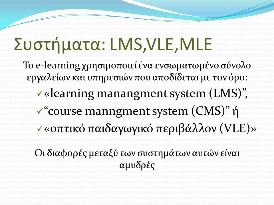 "To e-learning χρησιμοποιεί ένα ενσωματωμένο σύνολο εργαλείων και υπηρεσιών που αποδίδεται με τον όρο:  «learning manangment system (LMS)"",  ""course"