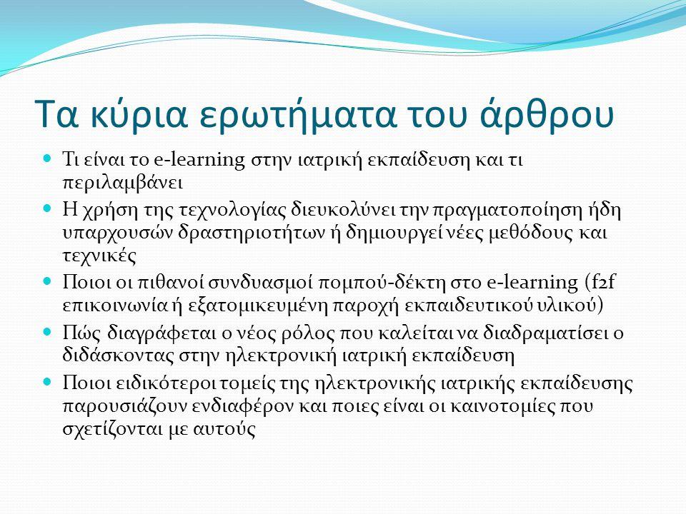 Τα κύρια ερωτήματα του άρθρου  Τι είναι το e-learning στην ιατρική εκπαίδευση και τι περιλαμβάνει  Η χρήση της τεχνολογίας διευκολύνει την πραγματοπ