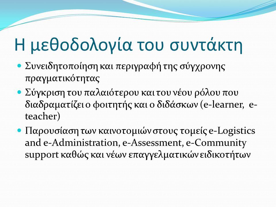 Αποτελέσματα του άρθρου  Η χρήση του ηλεκτρονικού υπολογιστή και ειδικότερα του διαδικτύου στην εκπαίδευση ορίζεται ως e-learning.