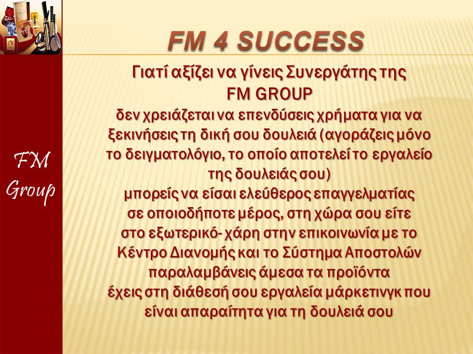 Γιατί αξίζει να γίνεις Συνεργάτης της FM GROUP δεν χρειάζεται να επενδύσεις χρήματα για να ξεκινήσεις τη δική σου δουλειά (αγοράζεις μόνο το δειγματολ