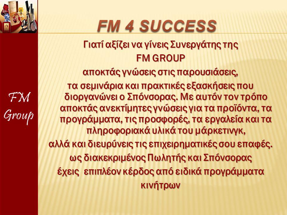 Γιατί αξίζει να γίνεις Συνεργάτης της FM GROUP αποκτάς γνώσεις στις παρουσιάσεις, τα σεμινάρια και πρακτικές εξασκήσεις που διοργανώνει ο Σπόνσορας. Μ