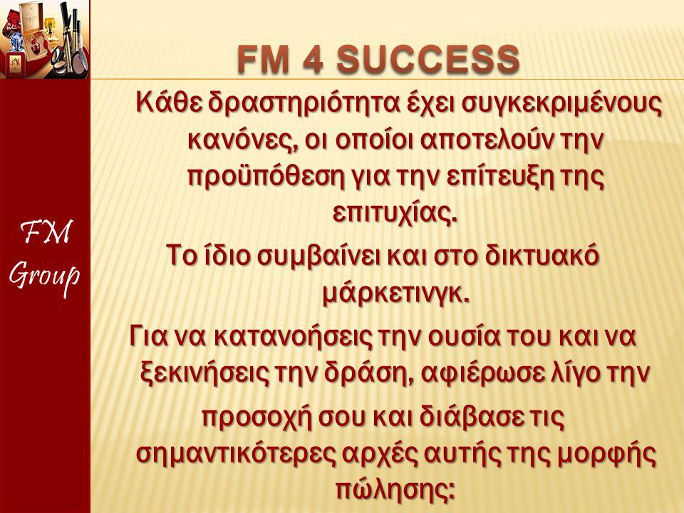 Κάθε δραστηριότητα έχει συγκεκριμένους κανόνες, οι οποίοι αποτελούν την προϋπόθεση για την επίτευξη της επιτυχίας. Κάθε δραστηριότητα έχει συγκεκριμέν