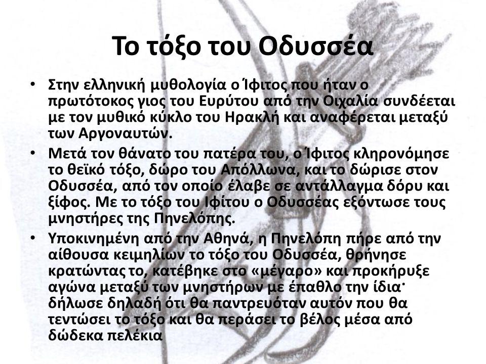 Το τόξο του Οδυσσέα • Στην ελληνική μυθολογία ο Ίφιτος που ήταν ο πρωτότοκος γιος του Ευρύτου από την Οιχαλία συνδέεται με τον μυθικό κύκλο του Ηρακλή
