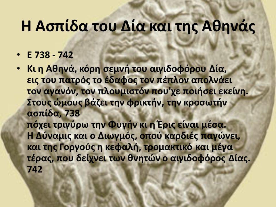 Η Ασπίδα του Δία και της Αθηνάς • Ε 738 - 742 • Κι η Αθηνά, κόρη σεμνή του αιγιδοφόρου Δία, εις του πατρός το έδαφος τον πέπλον απολνάει τον αγανόν, τ