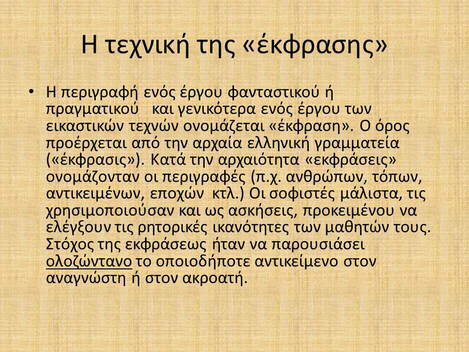 Ο ΔΟΥΡΕΙΟΣ ΙΠΠΟΣ Στόμιο πήλινου Σκηνή από την τανία «Troy» αμφορέα του 650 π.Χ., Μύκονος (πρόσφατη φωτογραφία του Δούρειου Ίππου, στην είσοδο του αρχαιολογικού χώρου της Τροίας!)