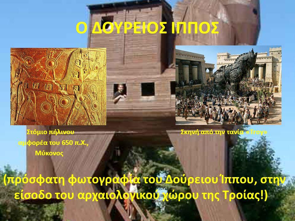 Ο ΔΟΥΡΕΙΟΣ ΙΠΠΟΣ Στόμιο πήλινου Σκηνή από την τανία «Troy» αμφορέα του 650 π.Χ., Μύκονος (πρόσφατη φωτογραφία του Δούρειου Ίππου, στην είσοδο του αρχα