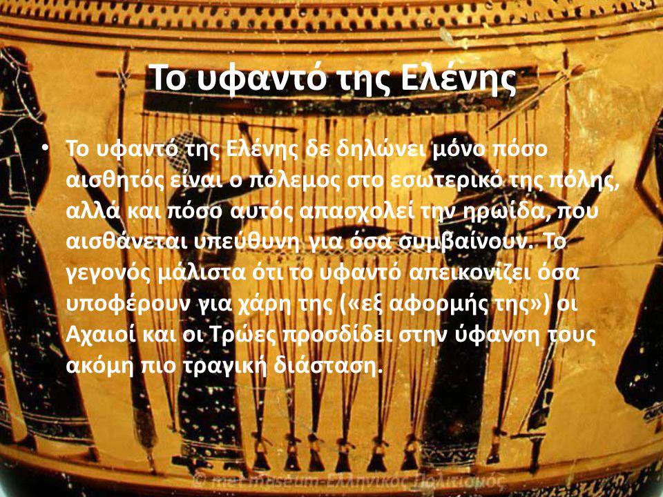 Το υφαντό της Πηνελόπης • Στα Ομηρικά έπη, η πιστή σύζυγος του Οδυσσέα, η Πηνελόπη, προκειμένου να καθυστερήσει τους επίδοξους μνηστήρες, που καραδοκούσαν να αναλάβουν το βασίλειο της Ιθάκης, ολημερίς ύφαινε στον αργαλειό, ενώ όλη τη νύχτα ξήλωνε όσα είχε υφάνει, σε μια απέλπιδα προσπάθεια να αποφύγει να παραδώσει την τεράστια περιουσία του Οδυσσέα, στα χέρια κάποιου άλλου.