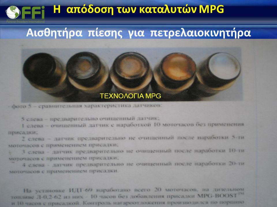 Αισθητήρα πίεσης για πετρελαιοκινητήρα Η απόδοση των καταλυτών MPG