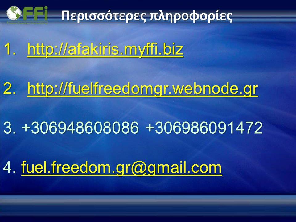 Περισσότερες πληροφορίες 1.http://afakiris.myffi.biz http://afakiris.myffi.biz 2.http://fuelfreedomgr.webnode.gr http://fuelfreedomgr.webnode.gr 3. +3