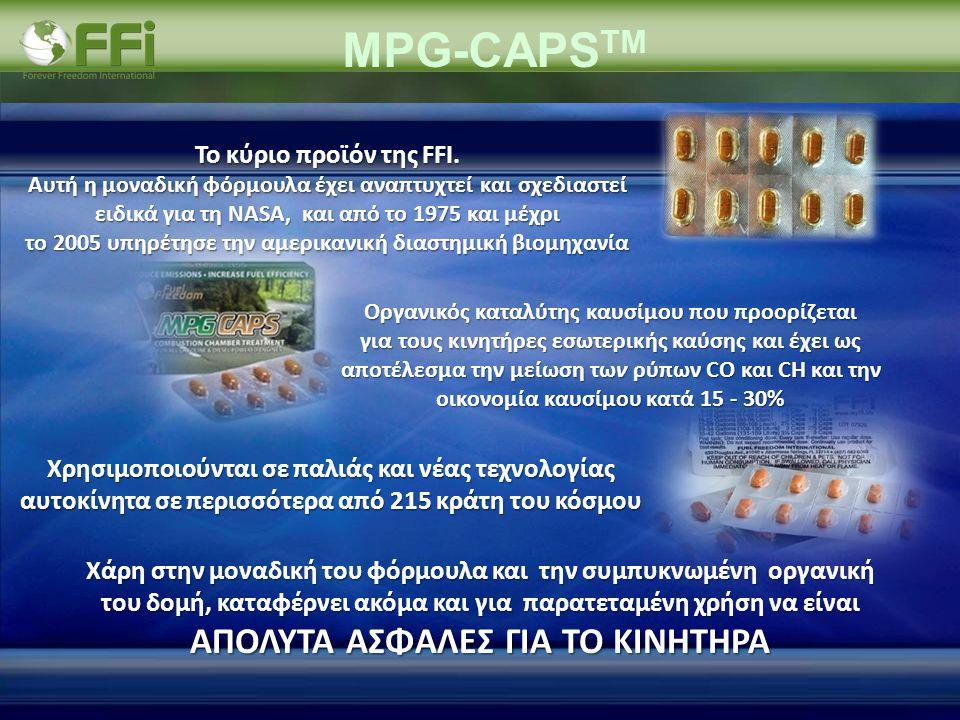 MPG-CAPS TM Το κύριο προϊόν της FFI. Αυτή η μοναδική φόρμουλα έχει αναπτυχτεί και σχεδιαστεί ειδικά για τη NASA, και από το 1975 και μέχρι το 2005 υπη