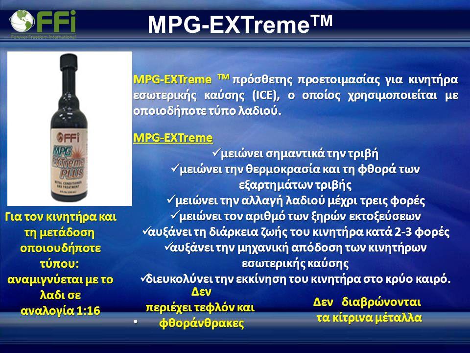 MPG-EXTreme TM MPG-EXTreme TM πρόσθετης προετοιμασίας για κινητήρα εσωτερικής καύσης (ICE), ο οποίος χρησιμοποιείται με οποιοδήποτε τύπο λαδιού. MPG-E