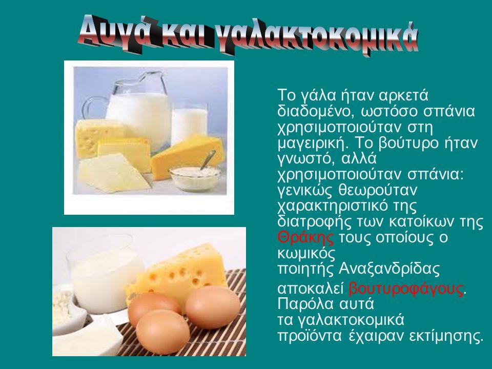 Το γάλα ήταν αρκετά διαδομένο, ωστόσο σπάνια χρησιμοποιούταν στη μαγειρική. Το βούτυρο ήταν γνωστό, αλλά χρησιμοποιούταν σπάνια: γενικώς θεωρούταν χαρ