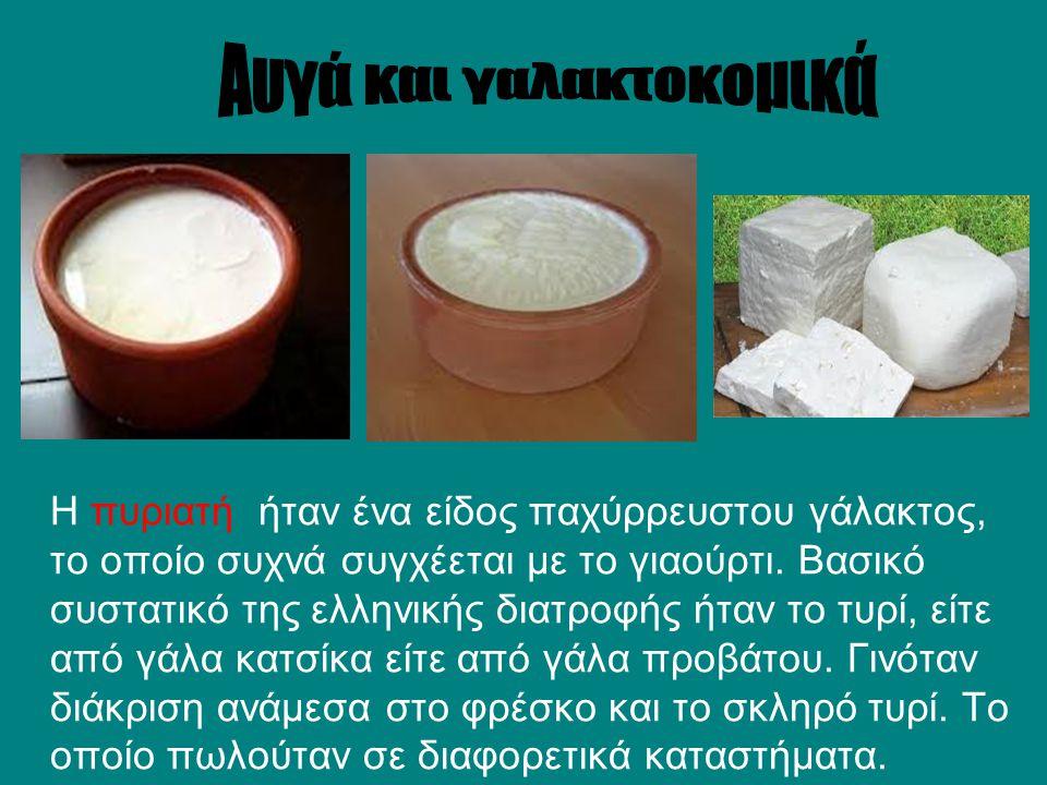 Η πυριατή ήταν ένα είδος παχύρρευστου γάλακτος, το οποίο συχνά συγχέεται με το γιαούρτι. Βασικό συστατικό της ελληνικής διατροφής ήταν το τυρί, είτε α