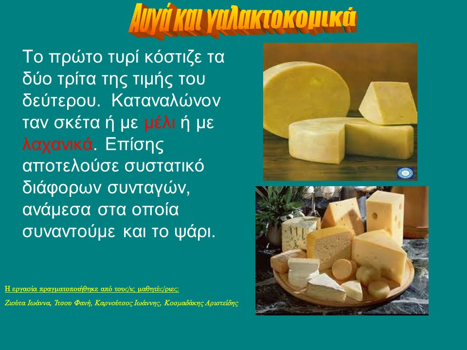 Το πρώτο τυρί κόστιζε τα δύο τρίτα της τιμής του δεύτερου. Καταναλώνον ταν σκέτα ή με μέλι ή με λαχανικά. Επίσης αποτελούσε συστατικό διάφορων συνταγώ