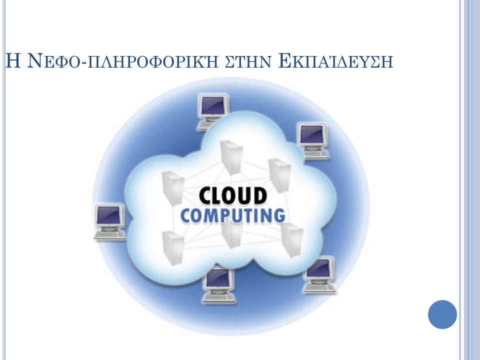 Π ΕΡΊΓΡΑΜΜΑ Π ΑΡΟΥΣΊΑΣΗΣ i.Τι είναι το Cloud Computing; ii.