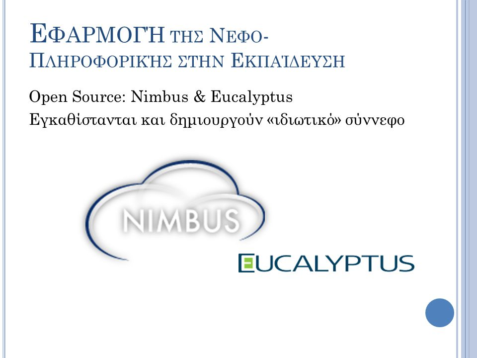 Open Source: Nimbus & Eucalyptus Εγκαθίστανται και δημιουργούν «ιδιωτικό» σύννεφο