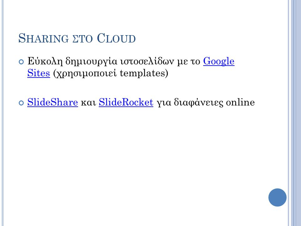 S HARING ΣΤΟ C LOUD Εύκολη δημιουργία ιστοσελίδων με το Google Sites (χρησιμοποιεί templates)Google Sites SlideShareSlideShare και SlideRocket για δια