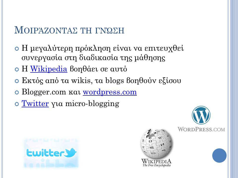 Μ ΟΙΡΆΖΟΝΤΑΣ ΤΗ ΓΝΏΣΗ Η μεγαλύτερη πρόκληση είναι να επιτευχθεί συνεργασία στη διαδικασία της μάθησης Η Wikipedia βοηθάει σε αυτόWikipedia Εκτός από τ