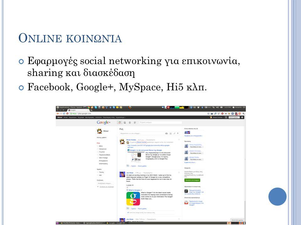 O NLINE ΚΟΙΝΩΝΊΑ Εφαρμογές social networking για επικοινωνία, sharing και διασκέδαση Facebook, Google+, MySpace, Hi5 κλπ.