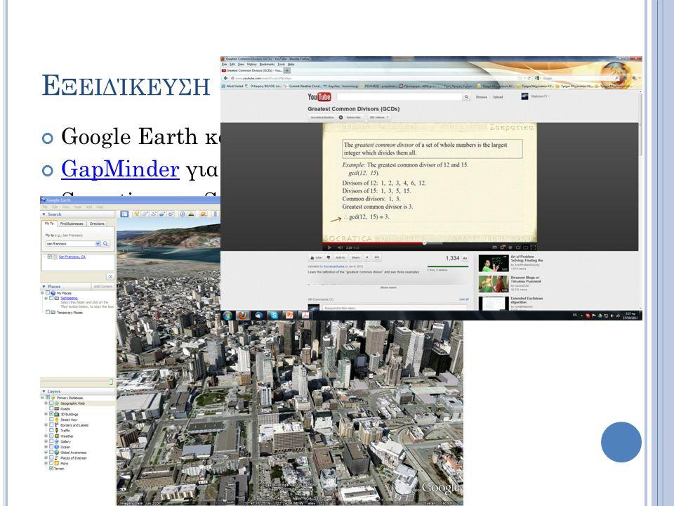 Ε ΞΕΙΔΊΚΕΥΣΗ Google Earth και Earthbrowser για τη γεωγραφίαEarthbrowser GapMinderGapMinder για κοινωνικές επιστήμες Socratica και Science Clouds για θ