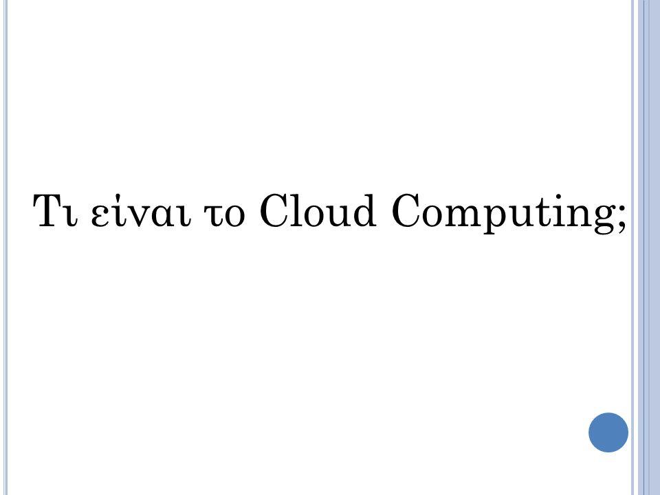 Τι είναι το Cloud Computing;