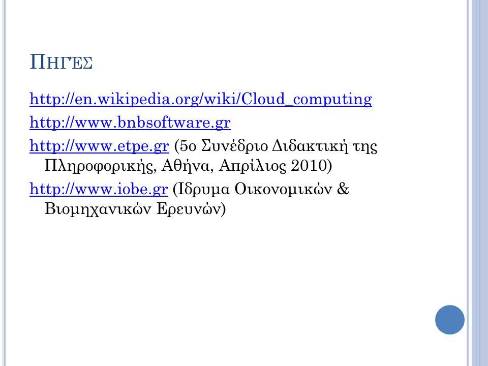 Π ΗΓΈΣ http://en.wikipedia.org/wiki/Cloud_computing http://www.bnbsoftware.gr http://www.etpe.grhttp://www.etpe.gr (5ο Συνέδριο Διδακτική της Πληροφορ