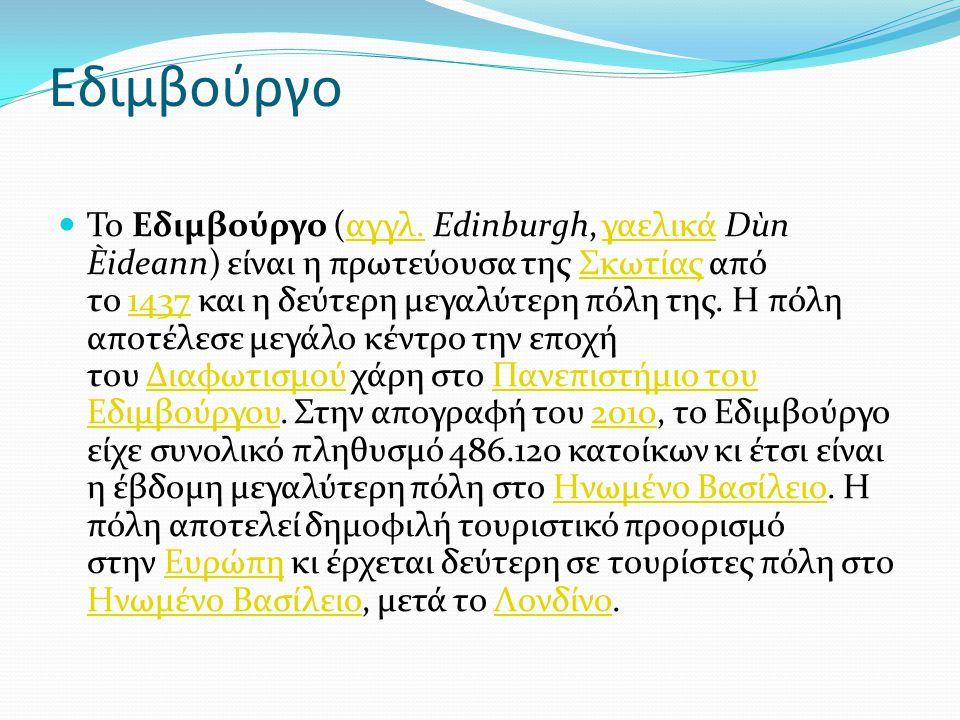 Εδιμβούργο  Το Εδιμβούργο (αγγλ.