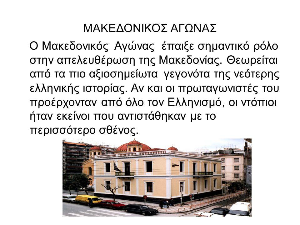 Ο Αγώνας αυτός, στην πραγματικότητα είχε αρχίσει από το 1821, όταν οι Έλληνες της Μακεδονίας επαναστάτησαν κατά των Τούρκων μαζί με τους άλλους Έλληνες, αλλά δεν είχε αίσιο τέλος.