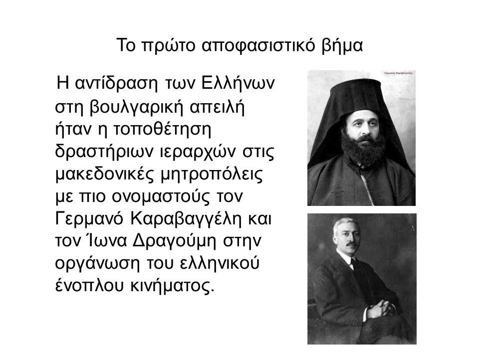Το πρώτο αποφασιστικό βήμα Η αντίδραση των Ελλήνων στη βουλγαρική απειλή ήταν η τοποθέτηση δραστήριων ιεραρχών στις μακεδονικές μητροπόλεις με πιο ονο