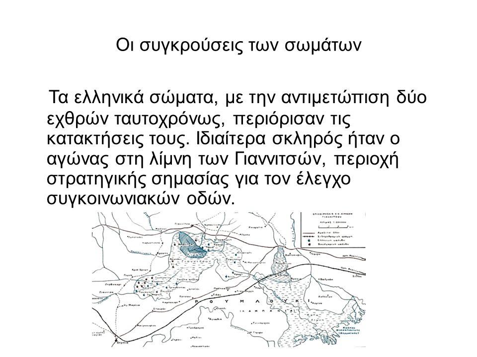Οι συγκρούσεις των σωμάτων Τα ελληνικά σώματα, με την αντιμετώπιση δύο εχθρών ταυτοχρόνως, περιόρισαν τις κατακτήσεις τους. Ιδιαίτερα σκληρός ήταν ο α
