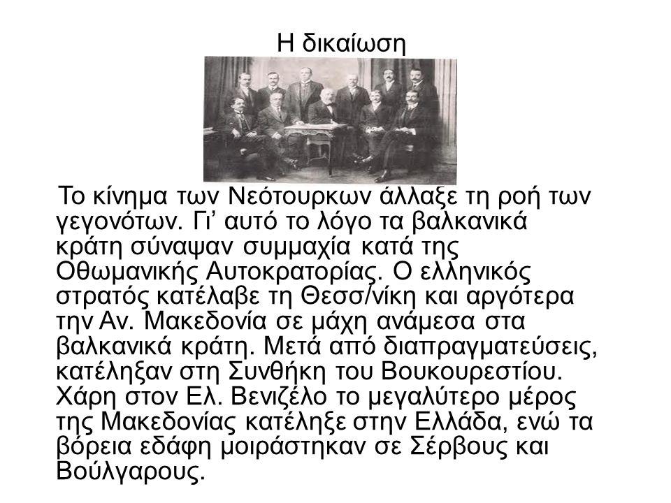 Η δικαίωση Το κίνημα των Νεότουρκων άλλαξε τη ροή των γεγονότων. Γι' αυτό το λόγο τα βαλκανικά κράτη σύναψαν συμμαχία κατά της Οθωμανικής Αυτοκρατορία