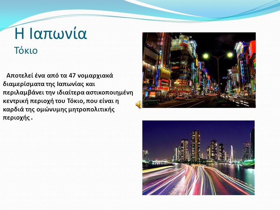 Η Ιαπωνία Τόκιο Αποτελεί ένα από τα 47 νομαρχιακά διαμερίσματα της Ιαπωνίας και περιλαμβάνει την ιδιαίτερα αστικοποιημένη κεντρική περιοχή του Τόκιο,