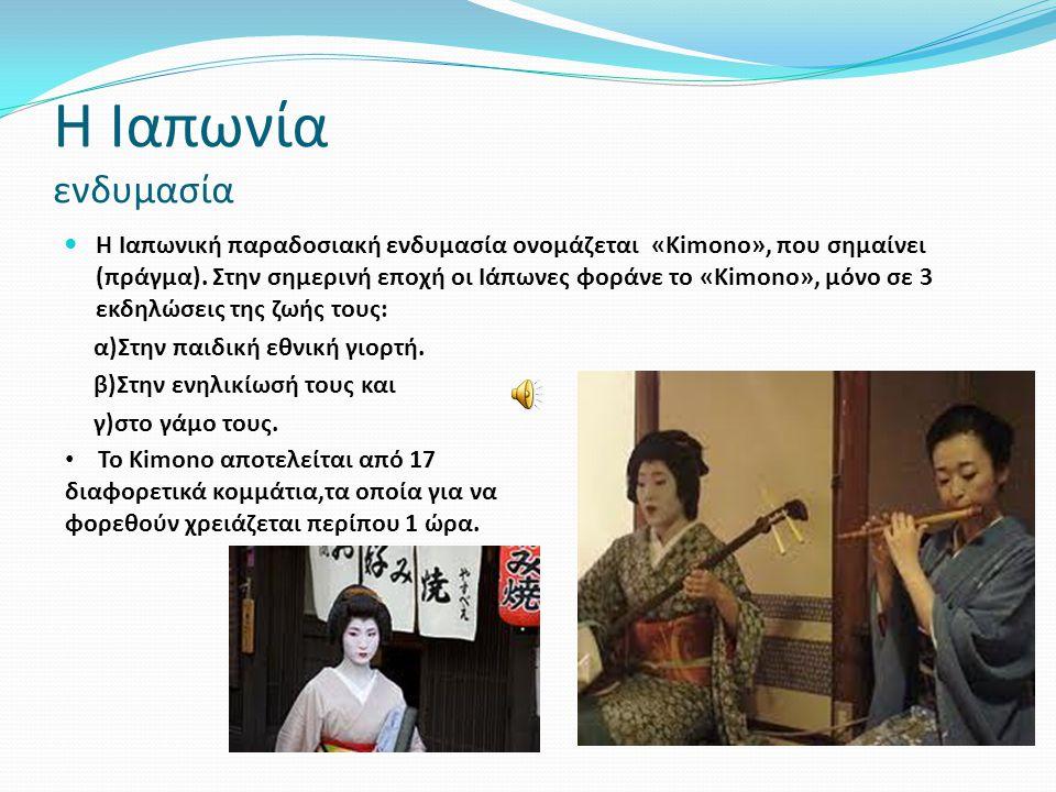 Η Ιαπωνία ενδυμασία  Η Ιαπωνική παραδοσιακή ενδυμασία ονομάζεται «Kimono», που σημαίνει (πράγμα). Στην σημερινή εποχή οι Ιάπωνες φοράνε το «Kimono»,