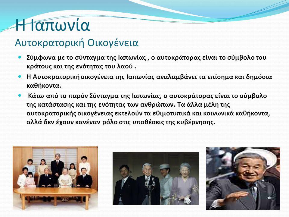 Η Ιαπωνία Αυτοκρατορική Οικογένεια  Σύμφωνα με το σύνταγμα της Ιαπωνίας, ο αυτοκράτορας είναι το σύμβολο του κράτους και της ενότητας του λαού.  Η Α